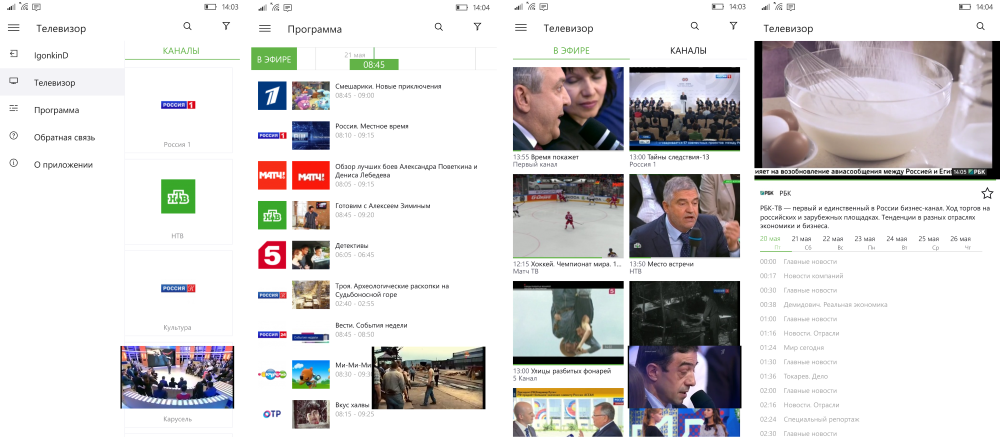 spb-tv-windows-10-mobile.png