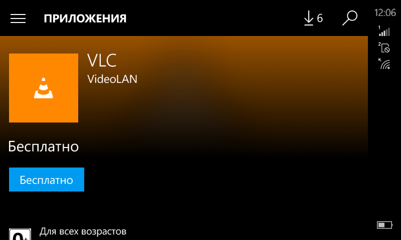 VLC-UWP.png